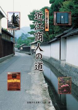 近江商人の道-電子書籍
