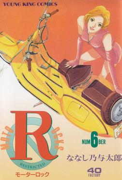 モーターロック / 6-電子書籍