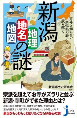 新潟「地理・地名・地図」の謎-電子書籍