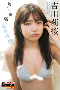 吉田莉桜「君との距離の因数分解」【ヤングチャンピオンデジグラ】-電子書籍