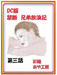 DC版 禁断・兄弟伝説3