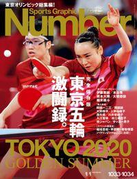 Number(ナンバー)1033・1034合併号