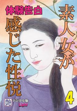 【体験告白】素人女が感じた性悦04-電子書籍