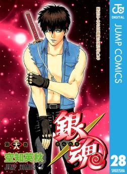 銀魂 モノクロ版 28-電子書籍