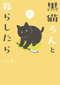 黒猫ろんと暮らしたら3-電子書籍