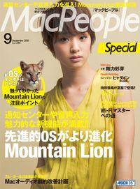 MacPeople 2012年9月号 特別版