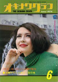 オキナワグラフ 1974年6月号 戦後沖縄の歴史とともに歩み続ける写真誌