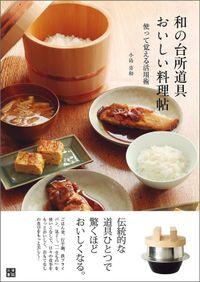 和の台所道具 おいしい料理帖(―)
