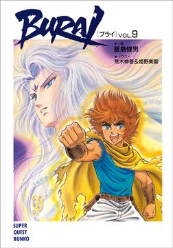 BURAI(ブライ) VOL.9-電子書籍