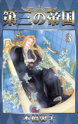 第三の帝国 8-電子書籍