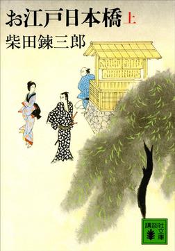 お江戸日本橋(上)-電子書籍