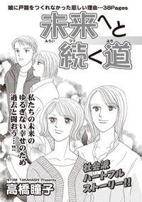 女のブラック履歴書 vol.3~未来へと続く道~