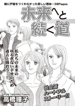 女のブラック履歴書 vol.3~未来へと続く道~-電子書籍