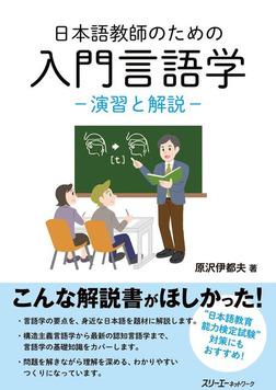 日本語教師のための 入門言語学―演習と解説―-電子書籍