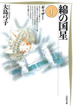 綿の国星 4巻-電子書籍