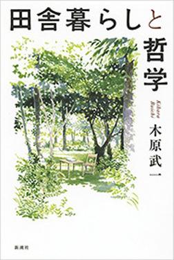 田舎暮らしと哲学-電子書籍