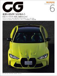 CG(CAR GRAPHIC)2021年6月号