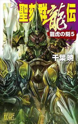 聖刻群龍伝 龍虎の刻5-電子書籍