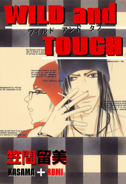 WILD and TOUGH-電子書籍
