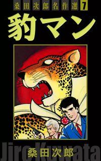 豹マン 桑田次郎名作選 (7)