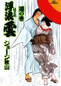 浮浪雲(はぐれぐも)(70)