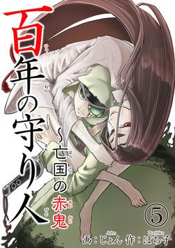 百年の守り人~亡国の赤鬼 5-電子書籍