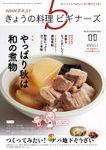 NHK きょうの料理 ビギナーズ 2019年11月号