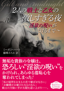 2人の戦士と乙女の激しすぎる夜~淫欲の呪いがとけるまで~-電子書籍