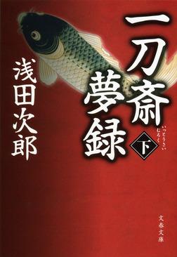 一刀斎夢録 下-電子書籍