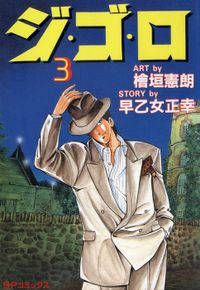 ジ・ゴ・ロ (3)