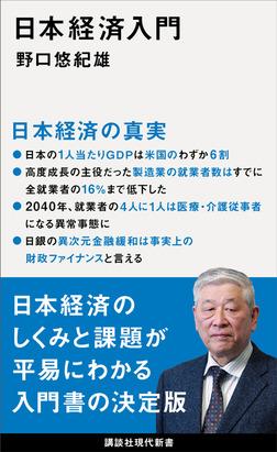 日本経済入門-電子書籍