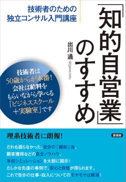 「知的自営業」のすすめ 技術者のための独立コンサル入門講座-電子書籍