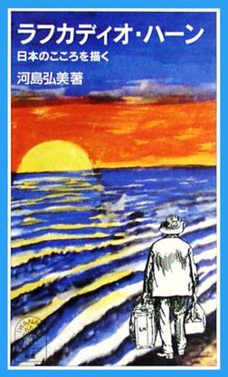 ラフカディオ・ハーン 日本のこころを描く-電子書籍