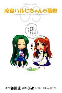 涼宮ハルヒちゃんの憂鬱(3)