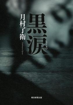 黒涙-電子書籍