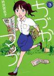 ちづかマップ(フラワーコミックススペシャル)