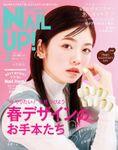 ネイルUP!(2021年3月号)