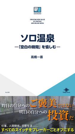 ソロ温泉—「空白の時間」を愉しむ—-電子書籍