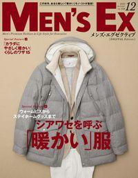 MEN'S EX 2021年12月号