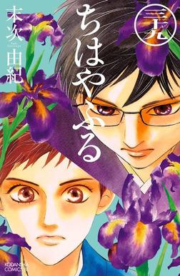 ちはやふる(39)-電子書籍