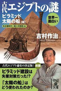 世界一面白い 古代エジプトの謎【ピラミッド/太陽の船篇】