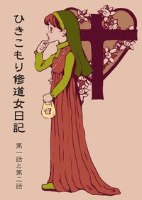 ひきこもり修道女日記 第一話と第二話