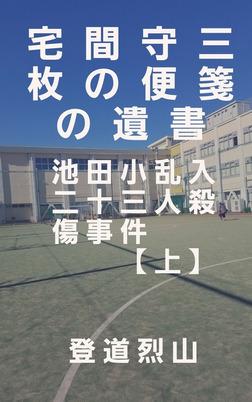 宅間守三枚の便箋の遺書 池田小乱入二十三人殺傷事件【上】-電子書籍