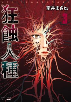 狂蝕人種 (3)-電子書籍