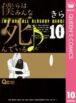 僕らはみんな死んでいる♪ 10-電子書籍