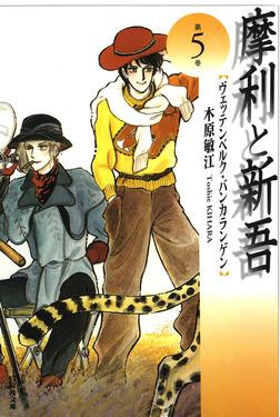 摩利と新吾 5巻-電子書籍