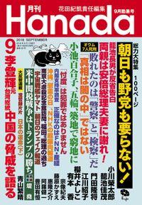 月刊Hanada2018年9月号