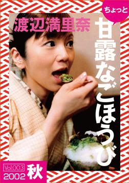 """ちょっと""""甘露なごほうび""""【2002秋】-電子書籍"""