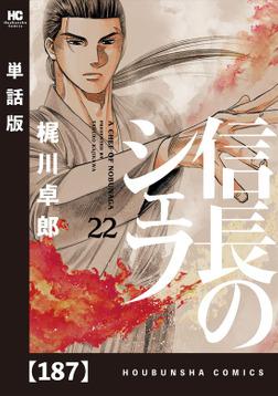 信長のシェフ【単話版】 187-電子書籍