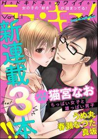 ラブキス!more Vol.1